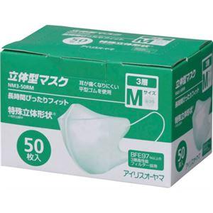 (まとめ買い)立体型マスク NM3-50RM 50枚入×5セット