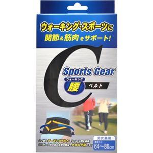 スポーツギア ウォーキング腰ベルト S