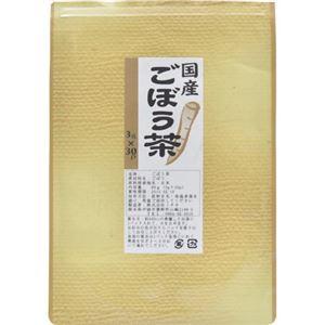 ごぼう茶 国産 ティーバッグ 3g×30包