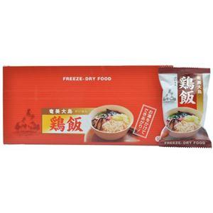 (まとめ買い)奄美大島 鶏飯 10g×10袋×12セット