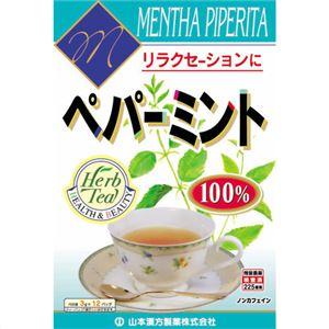 (まとめ買い)ペパーミント 100% ティーバッグ 3g×12袋×5セット