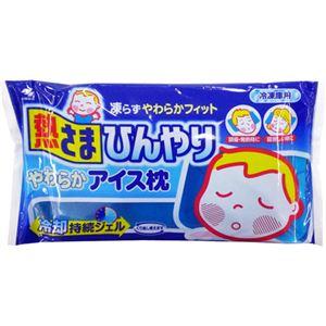(まとめ買い)熱さま やわらかアイス枕 氷枕(熱さまし用)×3セット