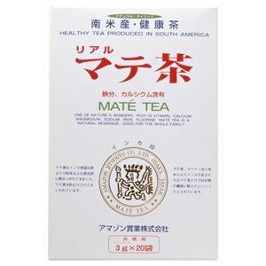 リアル マテ茶 3g×20袋