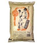 無洗米 新潟産ひとめぼれ 5kg