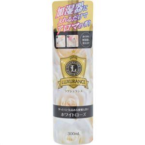 【訳あり・在庫処分】ラグジュランス 加湿器用芳香剤 アロマ ホワイトローズ 300ml