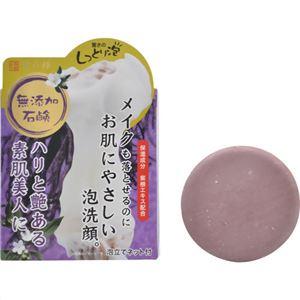 紫の粋 メイクも落とせる洗顔石鹸 紫根エキス配合 100g