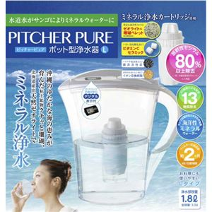 ポット型浄水器 ピッチャーピュア L 1.8L