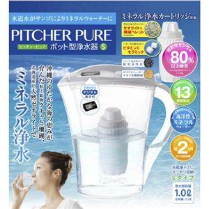 ポット型浄水器 ピッチャーピュア S 1.0L