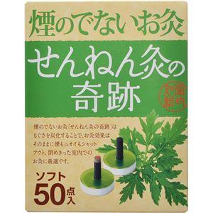 (まとめ買い)せんねん灸の奇跡 煙の出ないお灸 ソフト 50点入×4セット