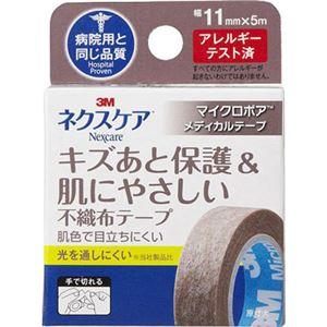 (まとめ買い)ネクスケア キズあと保護&肌にやさしい不織布テープ マイクロポアメディカルテープ ブラウン 11mm×5m×18セット