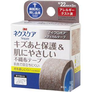 (まとめ買い)ネクスケア キズあと保護&肌にやさしい不織布テープ マイクロポアメディカルテープ ブラウン 22mm×5m×15セット