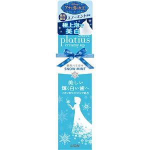 (まとめ買い)【数量限定】Platius(プラチアス) クリーミィアップ ペースト アナと雪の女王デザイン スノーミント 90g×8セット