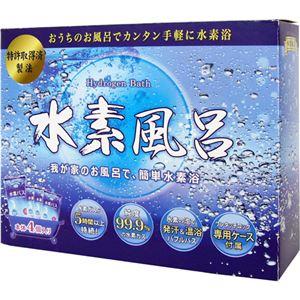 (まとめ買い)水素風呂 水素バス4袋+専用ケース1個×2セット