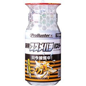(まとめ買い)プロバスター 業務用スズメバチバスター(スズメバチ用誘引捕獲器) 1個×2セット