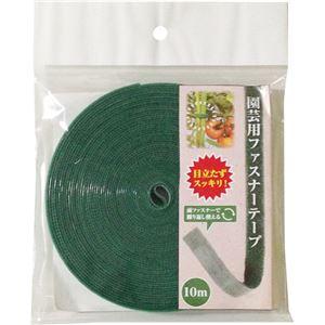 (まとめ買い)ファイン 園芸用ファスナーテープ 10m×4セット