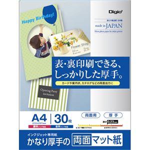 (まとめ買い)Digio2 インクジェット用紙 かなり厚手の両面マット紙 厚手/マット(ツヤ消し)/両面印刷用/A4/30枚 JPMW-A4S-30×3セット