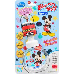 (まとめ買い)しつけTOY おしゃべりポンプ ミッキーマウス×3セット