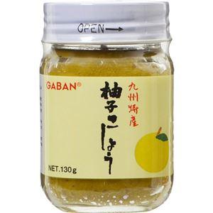 (まとめ買い)ギャバン 九州特産柚子こしょう 130g×4セット