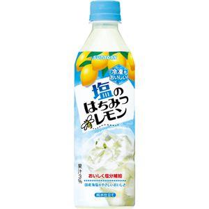 【ケース販売】サントリー 塩のはちみつレモン(冷凍兼用) 490ml×24本