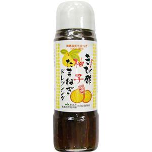 (まとめ買い)きび酢 柚子たまねぎドレッシング 300ml×5セット