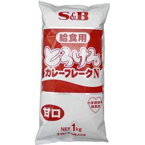 (まとめ買い)S&B とろける給食用カレーフレークN 甘口 1kg×4セット