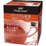 (まとめ買い)AGF Professional(エージーエフ プロフェッショナル) プレミアム紅茶 一杯用 1.1g×50本入×3セット