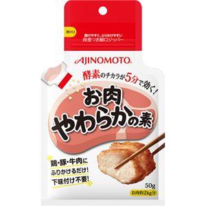 (まとめ買い)味の素 お肉やわらかの素 50g 袋×10セット