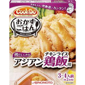 (まとめ買い)Cook Do おかずごはん 81 鶏だししみるアジアン鶏飯(チキンライス)用 3-4人前(米2合用)×15セット