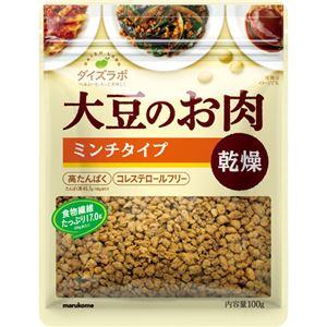 (まとめ買い)マルコメ ダイズラボ 大豆のお肉 乾燥 ミンチタイプ 100g×8セット