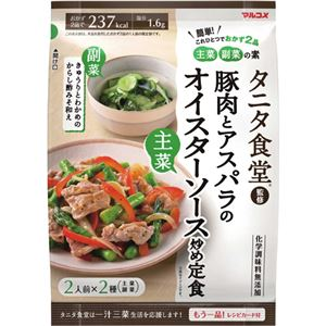 (まとめ買い)マルコメ タニタ食堂監修 豚肉とアスパラのオイスターソース炒め定食 41g×20セット