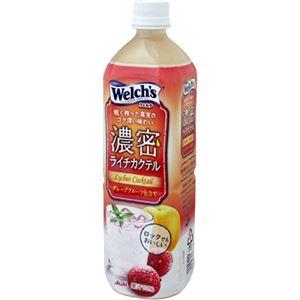 【ケース販売】Welch's(ウェルチ) 濃密ライチカクテル 900ml×12本