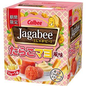 【期間限定】【ケース販売】カルビー Jagabee(じゃがビー) たらこマヨ風味 80g(16g×5袋)×12箱