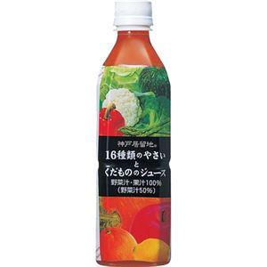 【ケース販売】神戸居留地 16種類のやさいとくだもののジュース 500g×24本