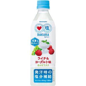 【ケース販売】サントリー 塩DAKARA(ダカラ) ライチ&ヨーグルト味(冷凍兼用) 490ml×24本