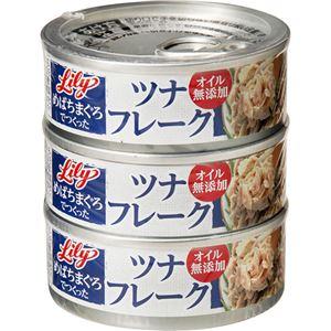 (まとめ買い)ツナフレーク 水煮 70g×3缶×10セット