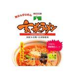 (まとめ買い)三育 国産小麦粉・玄米粉使用 玄米ラーメン 100g×24セット