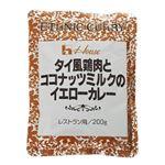 (まとめ買い)ハウス タイ風鶏肉とココナッツミルクのイエローカレー 200g×10セット