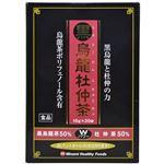 (まとめ買い)黒烏龍杜仲茶 10g×30袋×3セット