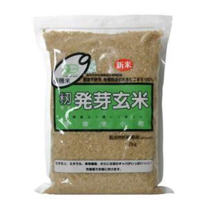 (まとめ買い)籾発芽玄米 芽吹き小町 2kg×2セット