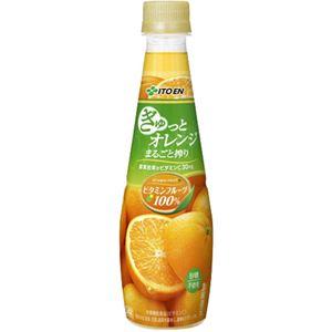 【ケース販売】ビタミンフルーツ ぎゅっとオレンジまるごと搾り 340g×24本
