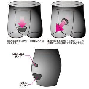 MUKIMUKIボクサー【4枚組】 Mサイズ