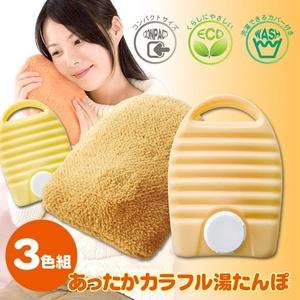 あったかカラフル湯たんぽ 3色組(オレンジ・イエロー・ベージュ 各1個)