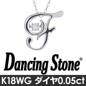ダンシングストーン K18WG・天然ダイヤモンドシリーズイニシャル「F」ペンダント/ネックレス