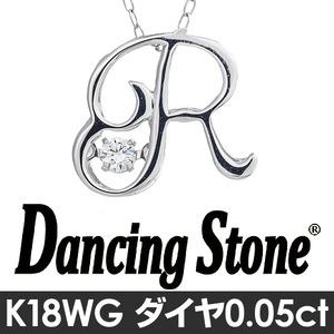 ダンシングストーン K18WG・天然ダイヤモンドシリーズイニシャル「R」ペンダント/ネックレス