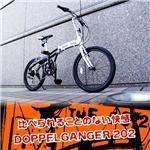 ドッペルギャンガー202 折りたたみ自転車 クリアホワイト×ジェットブラック