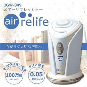 エアーリフレッシャー BGW-049