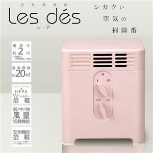 空気清浄器 Les Des(レデ) ピンク