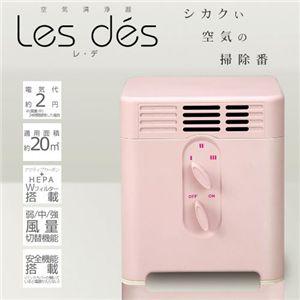 空気清浄器 Les Des(レデ) ホワイト