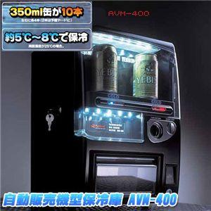 自動販売機型保冷庫 AVM-400
