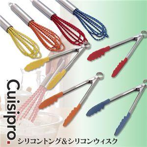 カナダ・ブラウン社 Cuisipro シリコントング&シリコンウィスク 2種セット ブルー
